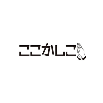 富山県で100年以上続く神仏具問屋さんが展開するブランド『ここかしこ』。幸せを願ったり祈ったりする心をクリエイティビティに、明るいハッピーライフへと手助けしてくれるオリジナル商品を提案するブランドです。