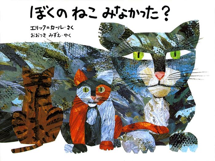 「ぼくのねこみなかった?」 エリック・カール (著)、大附 瑞枝(翻訳) 偕成社  名作『はらぺこあおむしで』で知られるエリックカールのねこ絵本。世界の様々な場所に暮らす猫科の仲間たちが迫力たっぷりに描かれます。猫に対する少年の愛情、世界各地の風物への親しみが伝わってくる絵本です。