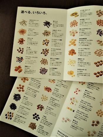 「選べる、いろいろ。」グミやキャンディー、おつまみ系からおかき系までその数なんと50種類!