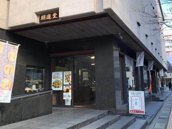 白鳥の湖を製造しているのは、長野県松本市のお菓子屋さん「開運堂」。創業はなんと明治17年という老舗です。昔から日常的に茶菓を楽しむ文化のある信州で、地元の味を守り続けています。