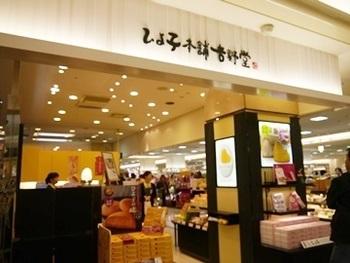 「名菓ひよ子」でおなじみ、お菓子の「ひよ子本舗吉野堂」は、大正元年、お菓子づくりが盛んだった筑豊飯塚に誕生しました。炭坑で栄えていた飯塚では、働く人々のエネルギー源として甘いものが好まれ、東京や大阪との取引が活発だったことから、今ではお土産・贈り物に定番として喜ばれています。