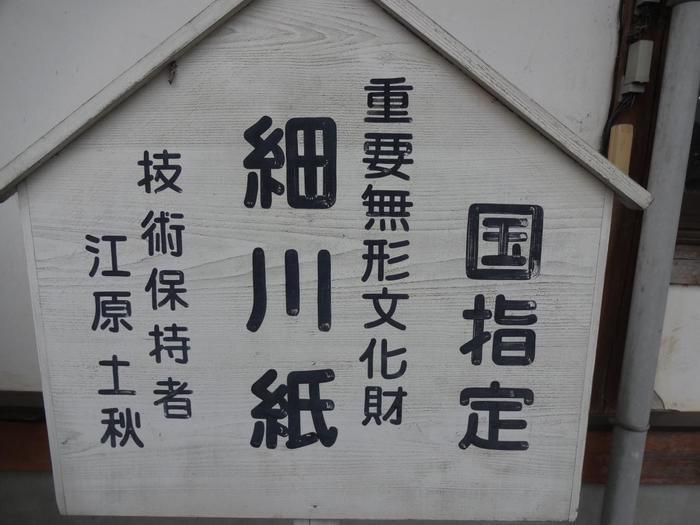 こちらでは、2014年に世界無形文化遺産に登録された「細川和紙」の紙漉き体験ができます。