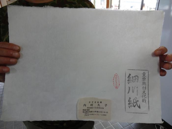 素朴な中にしっかりとした手触りが特徴の細川和紙。どんな風に使おうか楽しみですね。