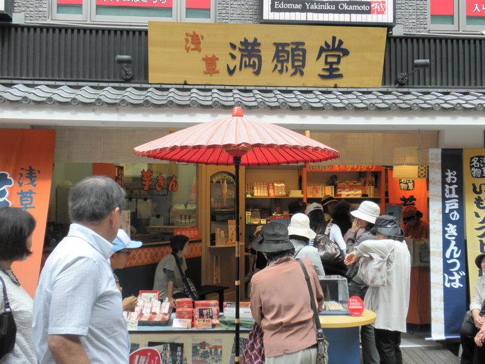 東京メトロ銀座線・都営地下鉄浅草線の「浅草」駅から徒歩約5分の距離にある『芋きん』で有名な「満願堂 本店」。浅草だけで本店、浅草店、浅草松屋店、吾妻橋店があり、他に東京大丸店や羽田空港にもお店があります。