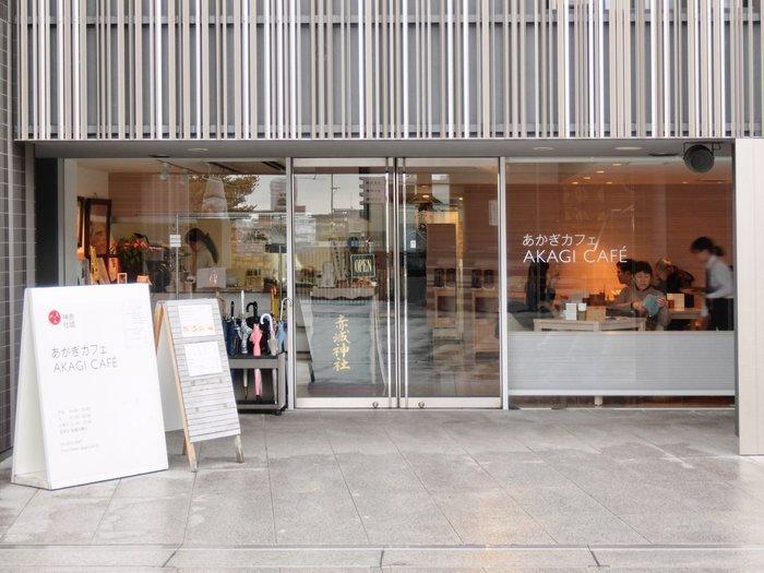 境内のマンションの1階にあるのが、赤城神社が運営する「あかぎカフェ」。神社の参拝客が立ち寄るのはもちろん、神楽坂を訪れた人がわざわざ足を運ぶ人気のお店です。