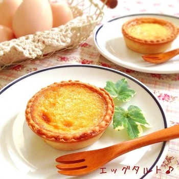 【エッグタルト】  混ぜて焼くだけなので誰でも簡単に作れるエッグタルトは、材料が少ないのも嬉しいポイント。卵の優しい甘さはジャスミン茶との相性が◎