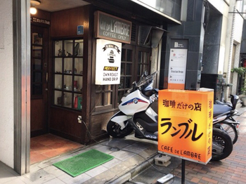 珈琲だけの専門店「カフェ・ド・ランブル」は、コーヒーへの深い愛情を感じられるとっても格好よく潔いお店。