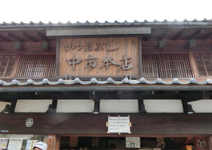 蔵造りの町並み沿いにある「中市本店」は、江戸末期創業の乾物屋さん。菓子屋横丁から時の鐘に向かい歩いて4分ぐらいのところにあります。