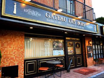 奈良県奈良市にある「Gateau des Bois(ガトー・ド・ボワ)」は、リヨンで行われた「クープ ドュ モンド パティスリー」で日本人初のグランプリを受賞された林雅彦さんがオーナーシェフのお店です。