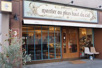 「空高く舞い上がる」という意味をもつ「patisserie mont plus(モンプリュ)」は、兵庫県神戸市にあります。お菓子へのシェフのこだわりはもちろん、店内の装飾やインテリアにもシェフのこだわりが詰まったお店です。