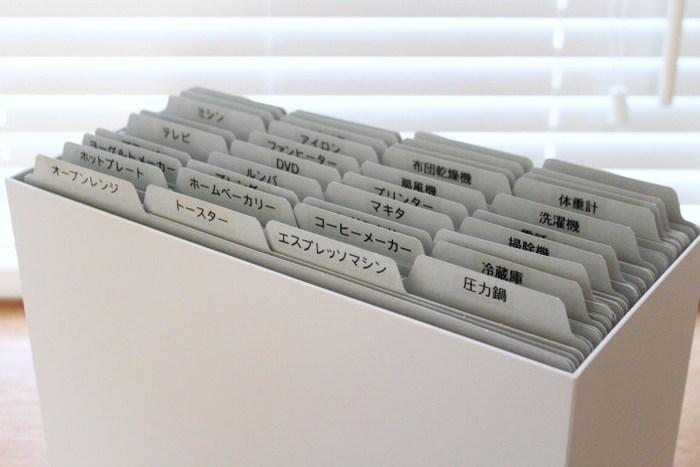 インデックスホルダーは冊子や取扱説明書など、立てても差し支えない厚みのあるものの保管に最適。見やすく取り出しやすいので、使用頻度の高いものを収納しましょう。上にスタッキングできないというデメリットも。