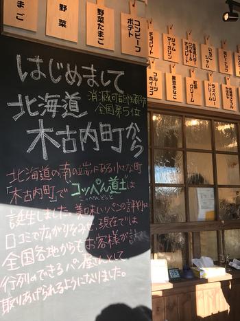 本店は北海道の道南、木古内町にある「コッペン道土」が関東に初進出!田園都市線・市が尾駅から徒歩約4分の場所にあります。関東で食べられるのはここだけとあって、コッペパン好きの人たちで行列になっています。