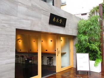 代官山にある「春水堂(チュンスイタン)」は、本場台湾からやってきた、タピオカミルクティー発祥のお店として有名な場所。都内にはほかにも4店舗あります。