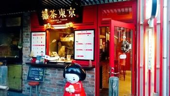 レトロな台湾の雰囲気が漂う、吉祥寺の「囍茶東京(キキチャトウキョウ)」。外の窓口から商品を注文します。