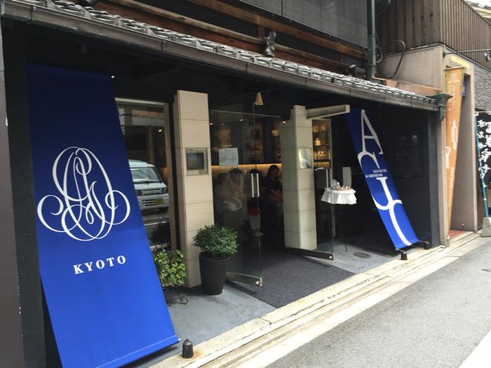 阪急京都本線 烏丸駅(14番出口)から徒歩3分ほどの所にある「Salon de The AU GRENIER D'OR(サロン・ド・テ オ・グルニエ・ドール)」。京都らしい、風情あふれる町屋のような佇まいのお店です。