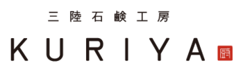 宮城県発の石鹸工房「三陸石鹸工房KURIYA」は、素材にこだわって丁寧に石鹸を手作りしている工房です。