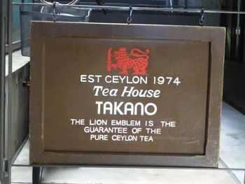 セイロン紅茶専門店の「ティーハウスタカノ」は、本の街・神保町にあります。靖国通りから一本奥に入った神田すずらん通り沿いにあるライオンの看板が目印。創業は1974年、東京で一番古い紅茶専門店としても知られています。