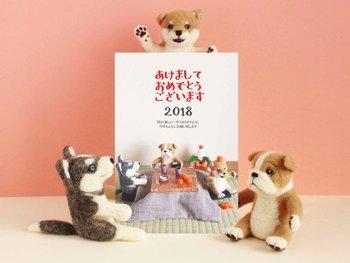2018年の干支でもある犬がたくさん登場する年賀はがき。羊毛フェルトのモコモコ質感がほっこりさせてくれる可愛らしい年賀はがきは、愛犬家の方はもちろん、可愛いもの好きの人に送っても喜ばれそうです。