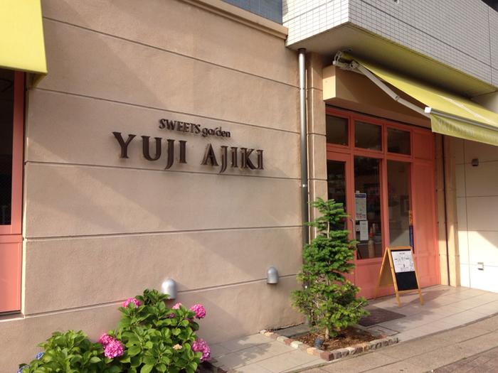 横浜市営地下鉄グリーンライン 北山田駅1番出口から徒歩1分ほどの所にある「SWEETS garden YUJI AJIKI(スイーツガーデン ユウジアジキ)」。ベルギーで行われた「マンダリンナポレオンコンクール」で日本人初優勝をされた安食雄二さんのお店です。
