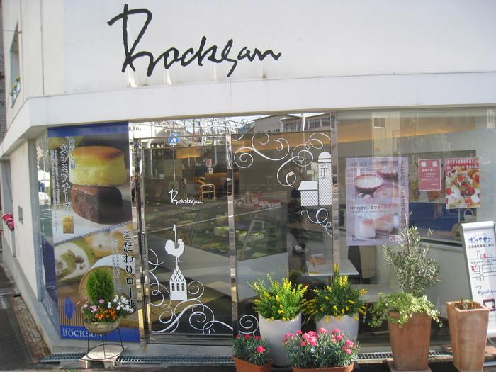 神戸市内に7店舗構える神戸を代表する洋菓子店「Bocksun(ボックサン)」。ヨーロッパのお菓子を日本風に仕立てた神戸の味を伝えている人気のお店です。