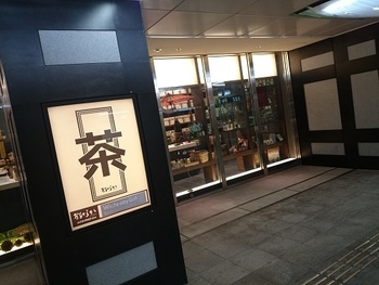 フランス人ソムリエのステファン・ダントン氏による、フレーバー日本茶の専門店です。コレド室町1の地下にあり「和」のたたずまいが印象的。  若者や外国人の方にもっと日本茶を愉しんでもらおうという想いで作られたお店。