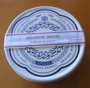 海外のレトロ缶のようなパッケージには洋菓子が入っていそうな雰囲気ですが、リボンをよく見ると「OKOSHI」の文字が。