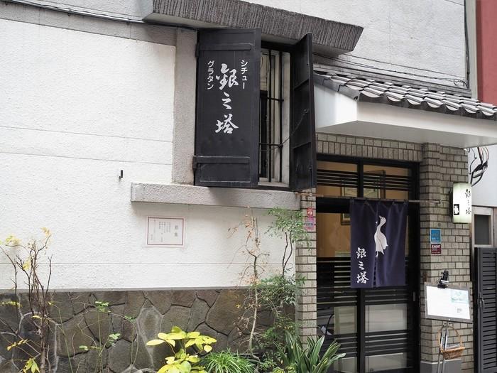 蔵を改装して作られた佇まいとかわいらしい暖簾が印象的な、シチューグラタン専門店「銀之塔」は、1955年創業で歌舞伎界かからもご贔屓にされている老舗です。