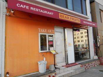 門司港の名物といえば「焼きカレー」。門司港レトロ地区にはたくさんの焼きカレー店があります。そのなかでも人気の「ベアーフルーツ」は、昼には行列ができる人気店です。