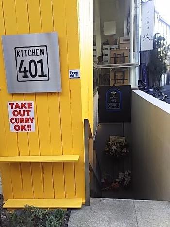 """2017年にオープンした「KITCHEN 401」は、池尻大橋駅から三軒茶屋方向に歩いて3分ほどのところにある地下のお店。黄色い壁に「KITCHEN 401」のロゴが目印。""""TAKE OUT CURRY""""の文字が気になりませんか?そう、実は「カレーとおでん」がいただけるお店なんです。"""