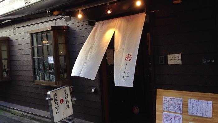 静岡県出身のオーナー夫妻が営む「しんば」は、日比谷線の小伝馬町駅から歩いて約1分とアクセスの良い場所にあるお店です。シックな外観と真っ白なのれんが大人な雰囲気ですね。