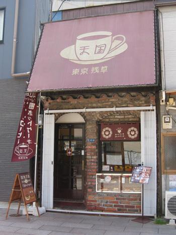 つくばエクスプレス浅草駅から徒歩5分ほどのところにある「珈琲 天国(こーひーてんごく)」は、ホットケーキが美味しいと話題のお店です。レトロな雰囲気ですがオープンは2005年。お店の中は落ち着いた雰囲気です。