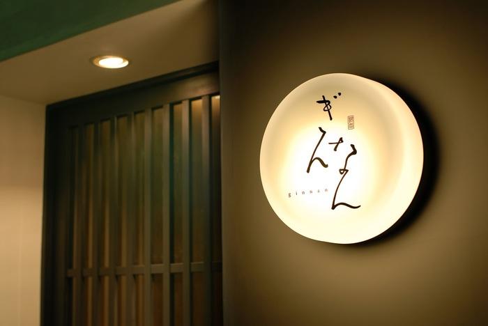 京都らしい食事を楽しみながら、お酒もゆったり楽しみたい!そんな時におすすめなのが創作和食を楽しめる「ぎんなん」。