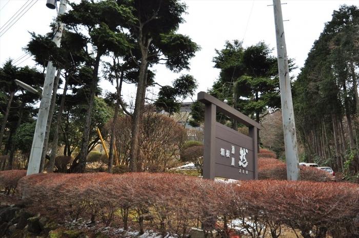 高級別荘地の奥にある温泉宿。静かで落ち着いた雰囲気が好きな方におすすめのお宿です。お部屋は富士山側と森側がありますが、どちらも素敵な景色に癒されます。