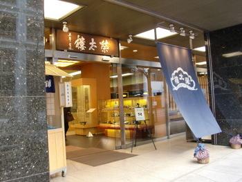 「榮太樓總本鋪(えいたろうそうほんぽ)」は創業150年以上経つ、老舗の和菓子屋。日本橋駅から歩いてすぐのところにお店があります。