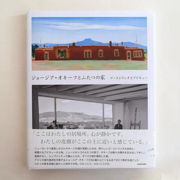 アメリカの伝説的現代美術家ジョージア・オキーフが晩年の傑作を生み出した、ニューメキシコの家ついて、カラーで丁寧に見せてくれる「ジョージア・オキーフとふたつの家 ゴーストランチとアビキュー」。 もちろん作品も見ることができる読み応え十分な一冊です。 「ここは私の居場所。心が静かです。私の皮膚がここの土に近いと感じている」という帯の言葉に惹きつけられます。