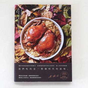 注目の都市・台湾の伝統祝宴料理のレシピ42品を紹介したこちらのレシピ本。 中国語で書かれているので読み込むのはちょっと難しいかもしれませんが、まず、「台湾的一年」というタイトルが素敵です!
