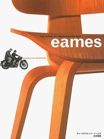 北欧デザインは美しく、使い勝手も良いので大人気。 でもやっぱりアメリカのミッドセンチュリーデザインも負けてはいません。 チャールズ&レイ・イームズ夫妻のデザインの功績を見ることができる図録は、家具が暮らしにどんな影響を与えるかを感じることができます。