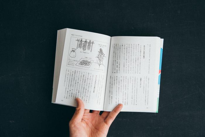 時々入る挿絵も素敵。 自分の体の声をちゃんと聞くと、日々の暮らしの感覚が研ぎ澄まされるような気がする。そんなきっかけをくれる本です。
