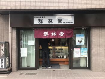 「群林堂(ぐんりんどう)」は、松本清張などの文豪が通い詰めた老舗和菓子屋として有名。護国寺駅のすぐ近くにお店を構えています。