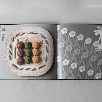 紹介されるのは、「おはぎ」や「おにぎり」、「キャロットケーキ」など、どれも本当に美味しそうなものばかり。 食卓に出した時にみんなが笑顔になるコーディネートをしたくなる一冊です。 鹿児島さんのファンの方にももちろんオススメですよ♪