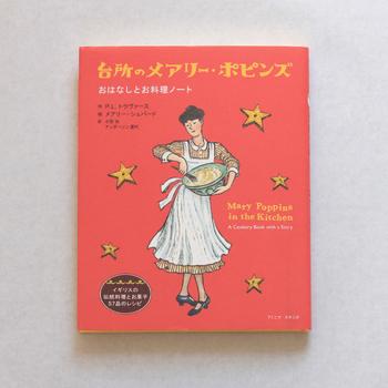 もう一冊、レシピの本。ご存知「メアリー・ポピンズ」の短編集と、たっぷりのイギリスレシピが掲載されています。