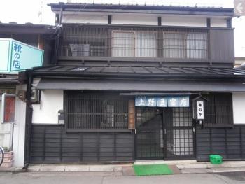 「上野豆腐店」は、大慈清水と同じ水源の水を使って豆腐を作っている老舗の豆腐屋さんです。寄せどうふはほんのりと甘く柔らかで、優しい味わいです。