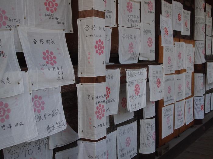 学業成就、合格祈願の御利益がある寺院として知られている家原寺境内には、受験生たちが綴った無数の合格祈願の布が掲げられています。