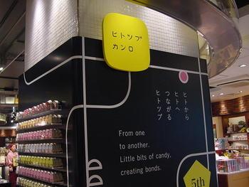 「アメをあげる楽しさともらう楽しさをつくる」がコンセプトのヒトツブカンロ。お店はJR東京駅の構内「グランスタ」にあり、のど飴やヨーグルトなど、味のラインナップも豊富です。