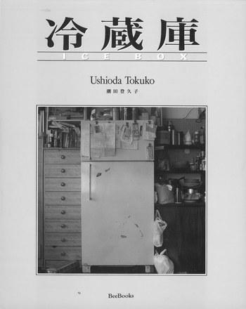 人のうちの冷蔵庫の中を見る機会はほとんどありませんよね。持ち主の許可なくしては開けられないこの場所をじっくりと眺められるのがこの本です。