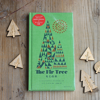 マリメッコのデザイナーによるおしゃれなイラスト・重厚な装丁が美しいクリスマス絵本。アンデルセンの名作「もみの木」が現代風にアレンジされています。ずっと今ないものに憧れ続けていたモミの木・・・ゆっくり読んで楽しめる1冊なのに、飾っておくだけでインテリアのアクセントにもなる素敵な絵本です。