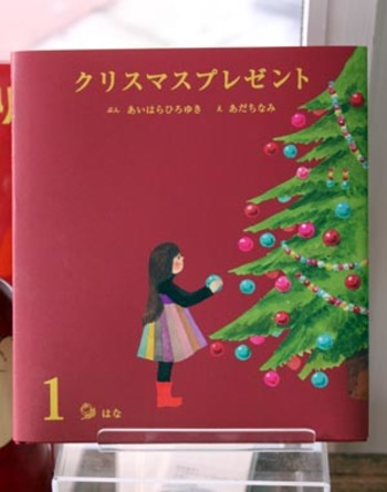 お母さんと二人でクリスマスを祝うのを楽しみに待っていた女の子のクリスマス当日のお話。仕事が遅くなったお母さんと無事にクリスマスをお祝いできるでしょうか?