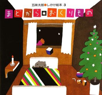 人気絵本作家五味太郎さんの贈るクリスマス絵本。ページをめくるたびにユーモアたっぷりの穴あきしかけが。子供と一緒に大人もあっと驚かされる1冊です。