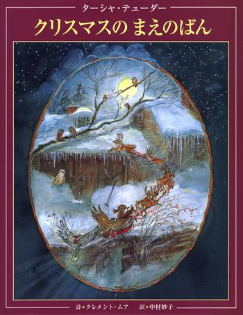クレメント・ムーアのクリスマスを描いた楽しい詩「The Night Before Christmas」に、ターシャ・テューダーが美しいイラストを添えた絵本。サンタや小人たちのお仕事の様子や一頭一頭名前を呼ばれるトナカイたちの軽やかな足取りなど、ワクワクあふれるクリスマス観が味わえる1冊です。