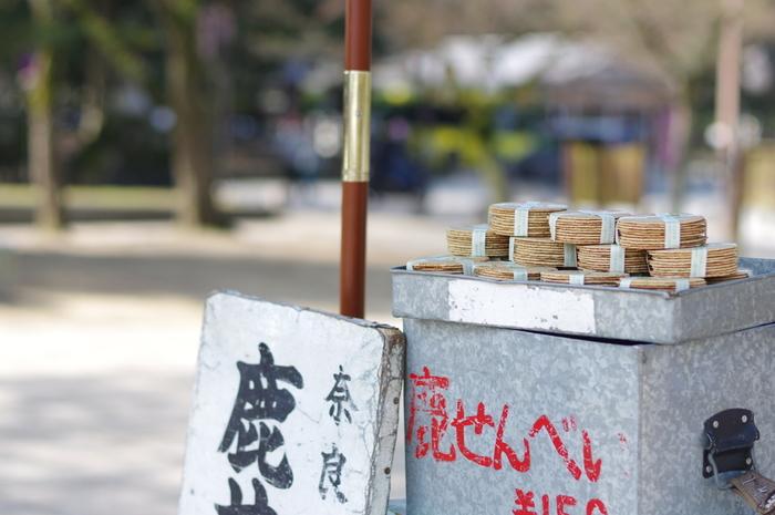 奈良公園では、米ヌカと小麦粉だけで作られた鹿のおやつ「鹿せんべい」も販売されています。